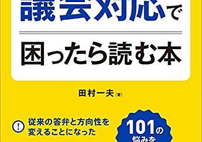 田村一夫『公務員が議会対応で困ったら読む本』 - 紙屋研究所