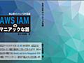 #技術書典 に出展する『AWSの薄い本 IAMのマニアックな話』はこんな本 - プログラマでありたい