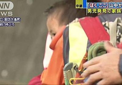 痛いニュース(ノ∀`) : 男児を発見したボランティア男性に「2歳児に飴玉あげないで!」と批判相次ぐ - ライブドアブログ