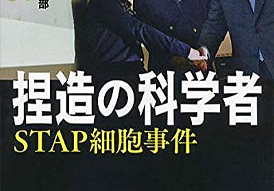 Amazon.co.jp: 捏造の科学者 STAP細胞事件 (文春文庫): 須田桃子: Books