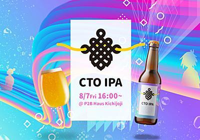 オリジナルハウスエール「CTO IPA」 - P2B Haus 吉祥寺 クラフトビールレストラン
