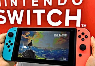 任天堂、「スイッチ」5年目で異例の増産 3000万台視野: 日本経済新聞