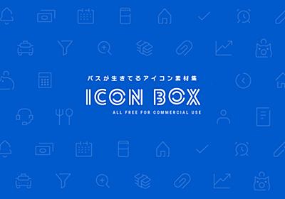 無料アイコン素材|ICON BOX|商用フリーアイコンがダウンロードできます