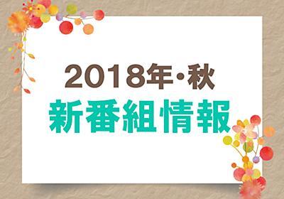 TBSラジオ 2018年秋の新番組情報!(9/21更新)