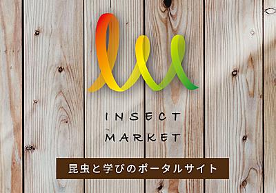 INSECT MARKET- 香川照之プロデュース昆虫と学びのポータルサイト「インセクトマーケット」