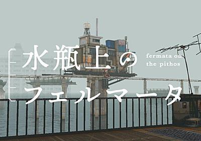水没した街を探索する3DADV『水瓶上のフェルマータ』開発中。ローポリゴンで描かれた退廃的な世界 | AUTOMATON