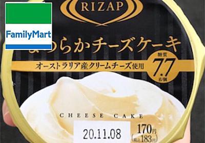 【ファミマ:RIZAP なめらかチーズケーキ】RIZAPのチーズケーキ登場!気になるそのお味は!? - 甘党犬のお菓子小屋-たま〜にホラー・雑記-