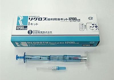 【ここまで進んだ最新治療】世界初! 歯周病で破壊された組織を再生させる薬「リグロス」 (1/2ページ) - zakzak