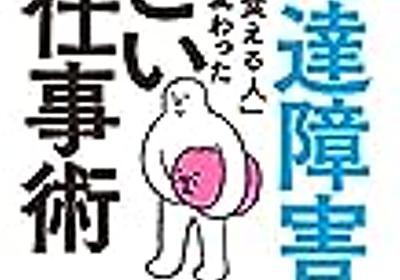 ロフトプラスワン新宿『本当は働きたくない。』オフ会報告 - シロクマの屑籠