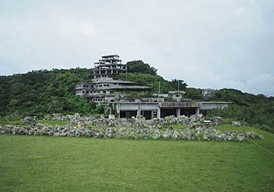 世界遺産に廃墟が!沖縄の中城城跡にあるホテルの謎を解く :: デイリーポータルZ