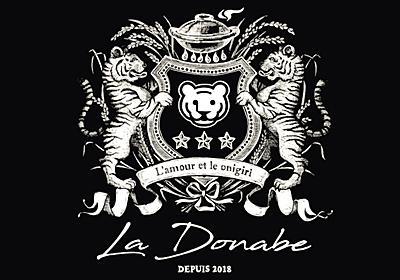 土鍋ごはんで愛を語るまったく新しいレストラン。タイガー魔法瓶による「La Donabe」 | mifdesign_antenna