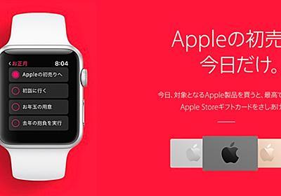 Appleが1月2日限定で初売り。iPhone7やApple Watchなどを買うとApple Storeギフトカードがもらえます - ビジョンミッション成長ブログ