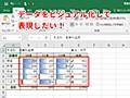 【Excel】情報が多すぎて注目してほしいデータが埋もれてしまう!エクセルの表にビジュアル効果を加えるテク - いまさら聞けないExcelの使い方講座 - 窓の杜