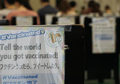 新型コロナ: 「ワクチン打った」でつぶやいて 東京都が呼びかけ : 日本経済新聞