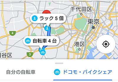 Google マップでシェアサイクル利用のルート検索が可能に、東京・大阪の「ドコモ・バイクシェア」に対応 - INTERNET Watch