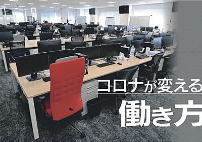 新型コロナ:日本流のジョブ型雇用模索 解雇規制巡る議論浮上も  :日本経済新聞