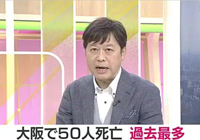 [B! COVID-19] 「大阪で50人死亡 過去最多」の誤情報 いかに拡散したか|コロナ禍検証プロジェクト|note