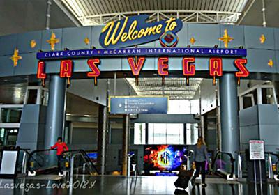 マッキャラン国際空港 ラスベガス旅行2018年4月1日目⑩ -  らすべぇ~の ベガスな旅と妄想