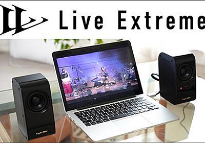 """評論家が""""椅子から転げ落ちそうになる""""音質! 4K/ハイレゾ配信「Live Extreme」の魅力 (1/4) - PHILE WEB"""