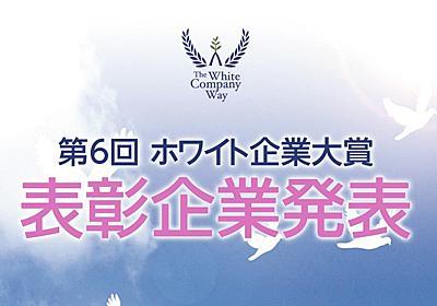 ワタミがホワイト企業大賞の特別賞を受賞 表彰式には渡邉美樹会長が笑顔で登場 - ITmedia ビジネスオンライン