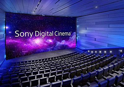 高画質劇場「ソニーデジタルシネマ」はIMAX/ドルビーに次ぐ新潮流となるか - AV Watch