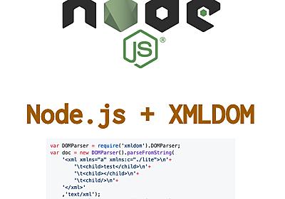 JScriptでXMLを操作するスクリプトをNode.js+xmldomに移植する