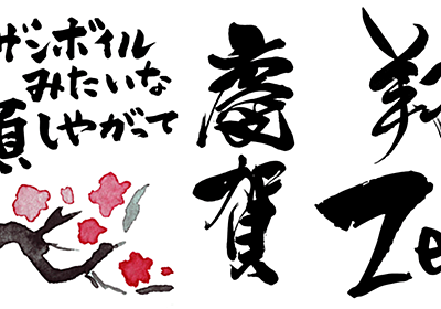 年賀状・和風デザインに使える!筆文字を扱った素材サイト6 | Design Color