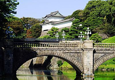 「世界の奇跡」日本の天皇が滅びなかったワケ | リーダーシップ・教養・資格・スキル | 東洋経済オンライン | 経済ニュースの新基準