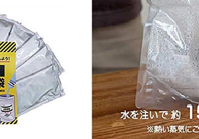 電気なしでレトルト食品などを温める「防災加熱袋」、兼松が発売 - ITmedia NEWS