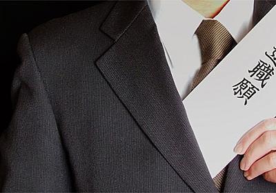 優秀な人が大量に辞めていく企業の共通点は? 「人材流出企業の覆面座談会」で明らかに (1/6) - ITmedia ビジネスオンライン