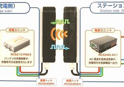 無人搬送車のわずかな停止時に非接触で充電:ちょこちょこ給電で、製造ラインの効率を改善 - EE Times Japan
