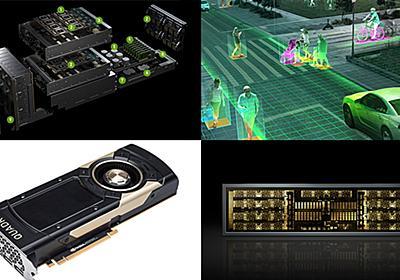 NVIDIAの技術カンファレンス「GTC2018」が開幕、8万基超のCUDAコアで構成される小型スパコン「DGX-2」や自動運転カーの仮想シミュレーション技術などを発表 - GIGAZINE