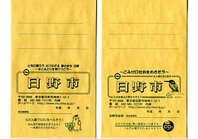 日野市の封筒「憲法守ろう」が黒塗り 市「単純ミスだ」:朝日新聞デジタル