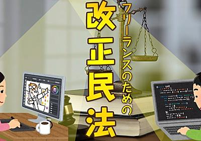 フリーランスのための「これだけは知るべし!!改正民法」|契約&著作権専門行政書士|note