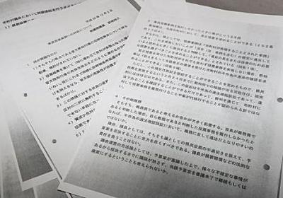 自民国会議員、県民投票反対を「指南」 市町村議に資料「予算否決に全力を」 - 琉球新報 - 沖縄の新聞、地域のニュース