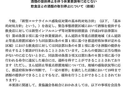 """タナカヨースケ 今代司酒造 代表取締役社長 on Twitter: """"密告社会のようになってきた。 https://t.co/S245qCyBYM"""""""