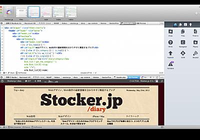 Coda 2 ファーストインプレッション   Stocker.jp / diary