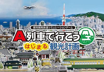 人気都市開発ゲームが装い新たにSwitchで。「A列車で行こう はじまる観光計画」3月12日発売 - Engadget 日本版