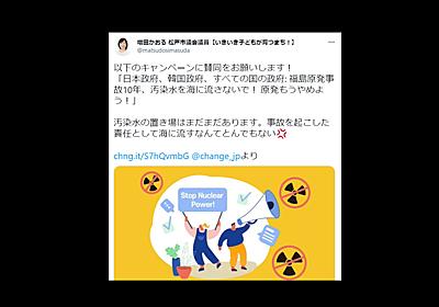 増田かおるの福島への風評加害「放射能で殺される」「汚染水を流すな」:フェミニスト議連 - 事実を整える