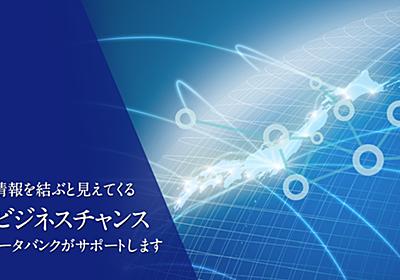 株式会社 帝国データバンク[TDB] | TEIKOKU DATABANK.LTD