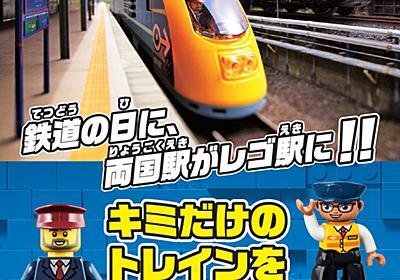 両国駅の幻のホームに入れる! 「鉄道の日」にレゴとコラボイベント開催、公認ビルダーによる「レゴ両国駅」を展示 (1/2) - ねとらぼ
