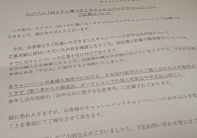 エプソンのキャッシュバックキャンペーンでキャッシュバックされなかったお話 - sakaikの日々雑感~(T)編