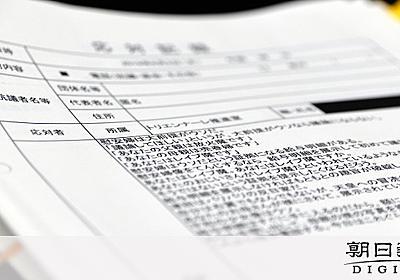 「あんた日本人?」鳴りやまぬ電話・泣く職員…電凸ルポ:朝日新聞デジタル