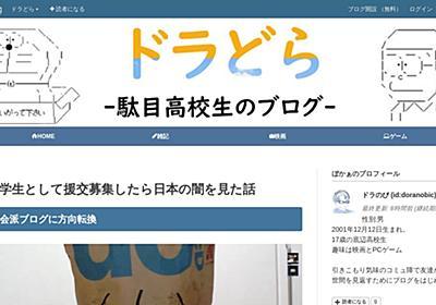 【魚拓】女子中学生として援交募集したら日本の闇を見た話 - ドラどら