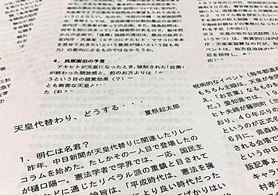 「反天皇制」判事の判決、自民・門氏「信頼寄せられぬ」 最高裁は同じ答弁繰り返す - 産経ニュース