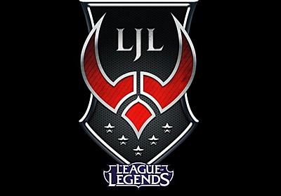 LJL最悪の日 Dara選手引退について|J1N1|note