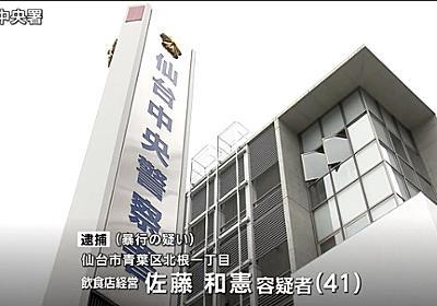 佐藤和憲容疑者(41)を逮捕 午前6時半頃仙台市青葉区国分町の飲食店で1歳の娘に暴行 佐藤和憲のFacebook特定