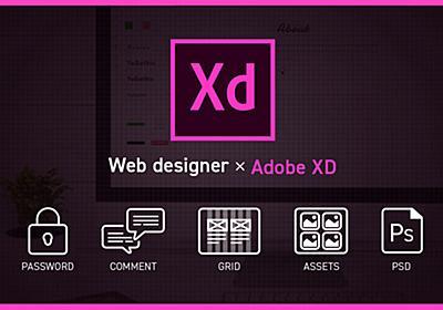 Adobe XDなしにはもう生きられない!これからのWebデザイナーのワークフローが変わるかも!? | 東京上野のWeb制作会社LIG