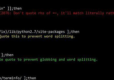 シェルスクリプトを簡単にチェックできるShellCheck, Vimでも使える