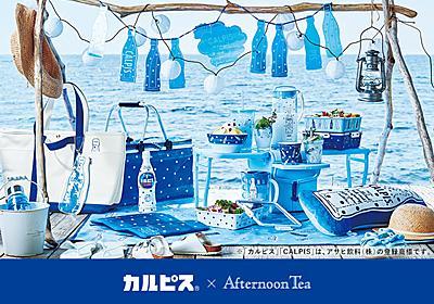 カルピス × アフタヌーンティー(Afternoon Tea)コラボグッズ2018 | fashionbookmark.jp